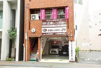 無人広島レンタカー24「平和公園無人店」オープン!