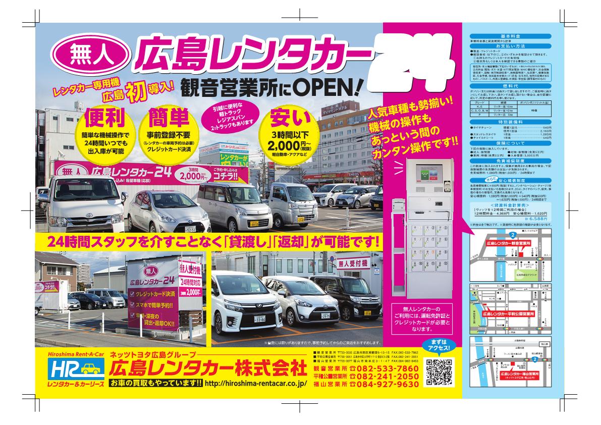 「無人 広島レンタカー24」オープンキャンペーン開催中!
