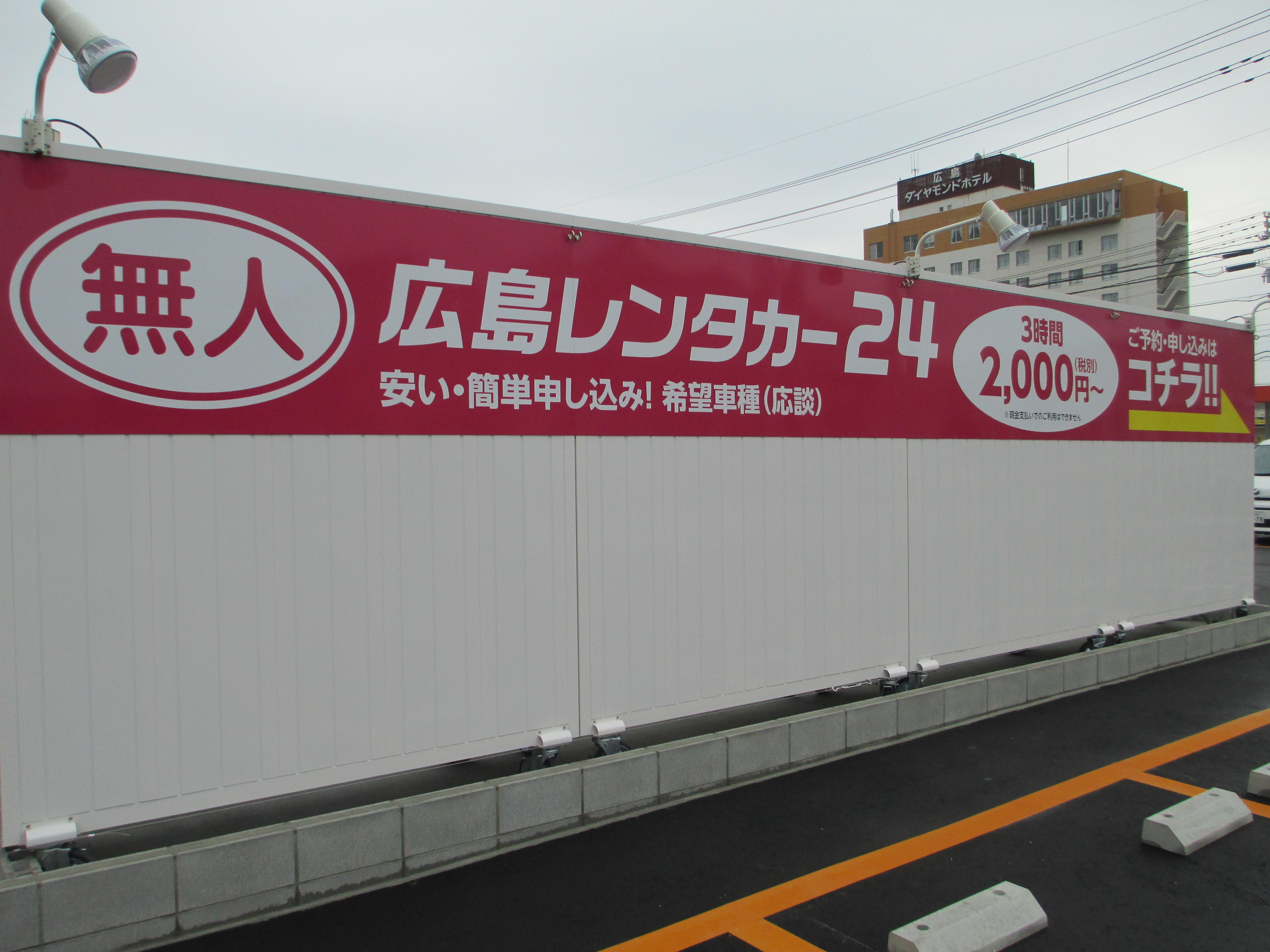無人 広島レンタカー24 2019年1月オープン予定!